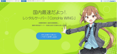 【ConoHa WINGでwordpress速度改善】私がエックスサーバ解約してまでWINGを愛したワケ