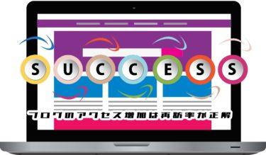【実録】ブログのアクセス数増加!ブログのアクセスアップは毎日書くだけだった