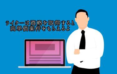 【ライター必見】ウェブライターが身につけるべき資格と文字単価の上げ方