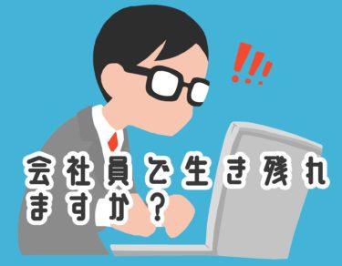 【早くやれ】副業解禁!ブログ副業をオススメする理由とやってはいけない仕事