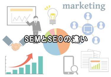 【ライターが使いたい単語】SEMとは?SEO+リスティング広告のことです
