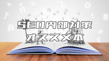 【SEO内部対策本まとめ】SEOの内部対策を知りたい人が読むべきオススメの本7選
